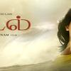 Kadal Heroine Thulasi First Look