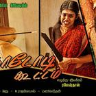 Nadodi Koottam Tamil Movie Latest Posters