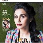 Rani Mukherjee For Filmfare October 2012