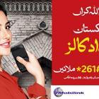 Nargis Fakhri In Mobilink Ad