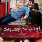 Seethamma Vakitlo Sirimalle Chettu New Posters