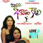 Iddara Bhamala Kougililo Movie Wallpapers