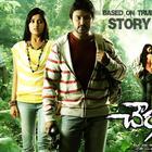 Telugu Movie Chowrasta Latest Wallpapers