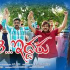 Telugu Movie Aa Iddaru Latest Photo Posters