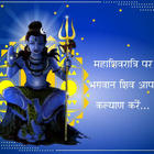 Maha Shivratri 2013 Greetings Wallpapers