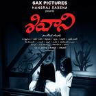 Shivani Telugu Movie Posters