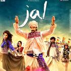 JAL (Water) First Look Poster