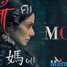 Bollywood most stylish mother Sridevi goes de-glam for 'Mom'