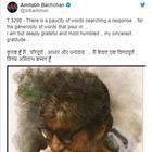 Dadasaheb Phalke award for Amitabh Bachchan; Twitterati rejoice