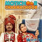 Nawazuddin Siddiqui-Athiya Shetty's Motichoor Chakhnachoor in trouble over copyright violation