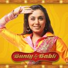 Happy Birthday Rani Mukherjee