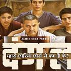 Someone Booked an Entire Theatre to Watch Dangal in Privacy!