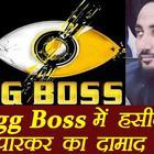 The Real Story of Bigg Boss 11 Inmate Zubair Khan.