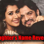 Karan Patel and Ankita Bhargava Reveal the Name of Their Baby