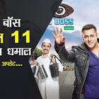 How to Be A Part of the Next Season of Bigg Boss?