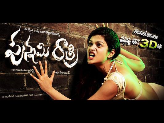 Telugu 3D Movie Punnami Rathri 3D Wallpapers