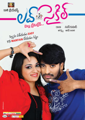 Telugu Movie Love Cycle Wallpapers