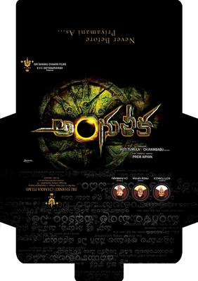 Angulika Latest Movie Wallpapers