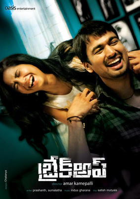 Ranadheer And Swathi Gorgeous Smiling Photo Wallpaper Of Movie Break Up