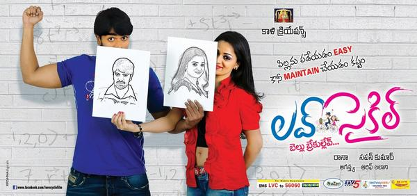 Telugu Movie Love Cycle Latest Photo Posters