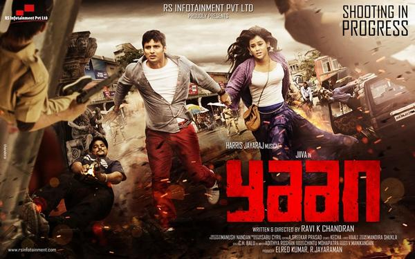 Jeeva And Thulasi First Look Photo Still From Tamil Movie Yaan