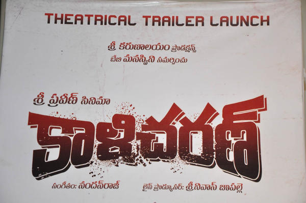 Theatrical Trailer Launch Poster Of Movie Kaali Charan At Press Meet