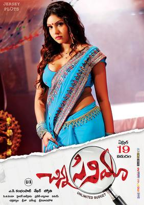 Komal Jha Hot Look Photo Wallpaper Of Movie Chinna Cinema