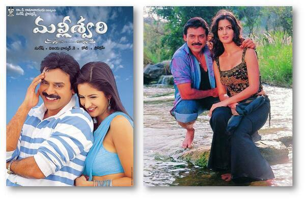 Venkatesh And Katrina Cool Look Still From Malliswari Telugu Movie