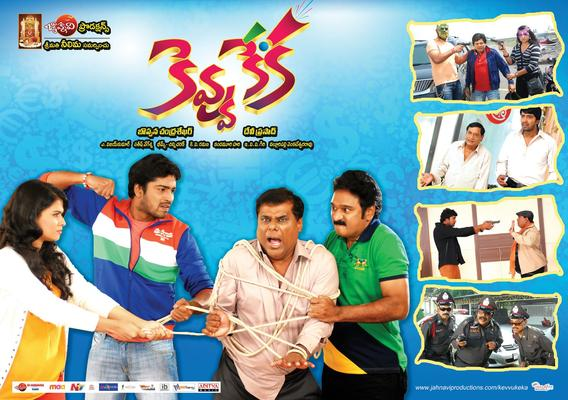Kevvu Keka Movie Latest Wallpaper Still