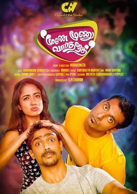 Tamil Film Moone Moonu Varthai Wallpapers