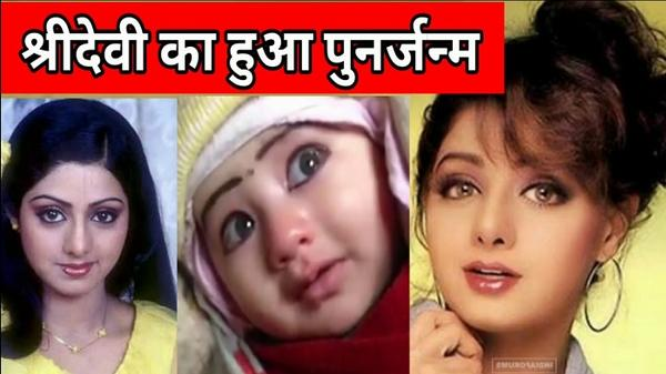 New Lows in Telly Journalism - Story of Sridevi's ReBirth!