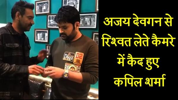 OMG- Kapil Sharma Takes Bribe to Promote a Film!