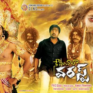Nenu Chala Worst Movie Latest Nice Poster