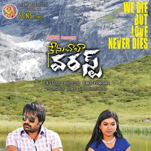 Nenu Chala Worst Movie Latest Wallpaper