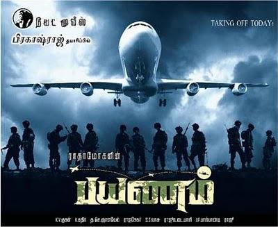 Nagarjuna Payanam Tamil movie wallpaper