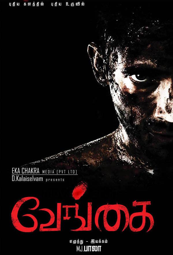 Vengai Movie Poster Dhanush