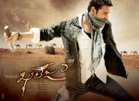 Kaleja Mahesh Babu new movie release date pics