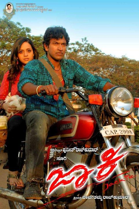 Jackie kannada movie Puneet Rajkumar bike stills