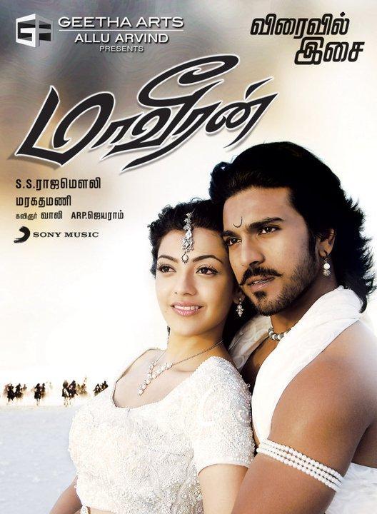Ram Charan Tej Tamil movie Maaveeran