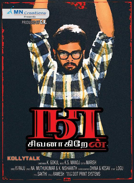 Uday Karthik Naan sivanagiren poster stills