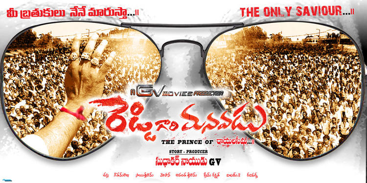 Reddy Gari Manavadu Tollywood Cinema First Look HQ Wallpaper
