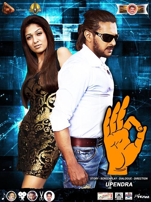Upendra and Nayanthara In Super Movie