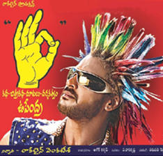 Upendra Super Movie First Look Poster