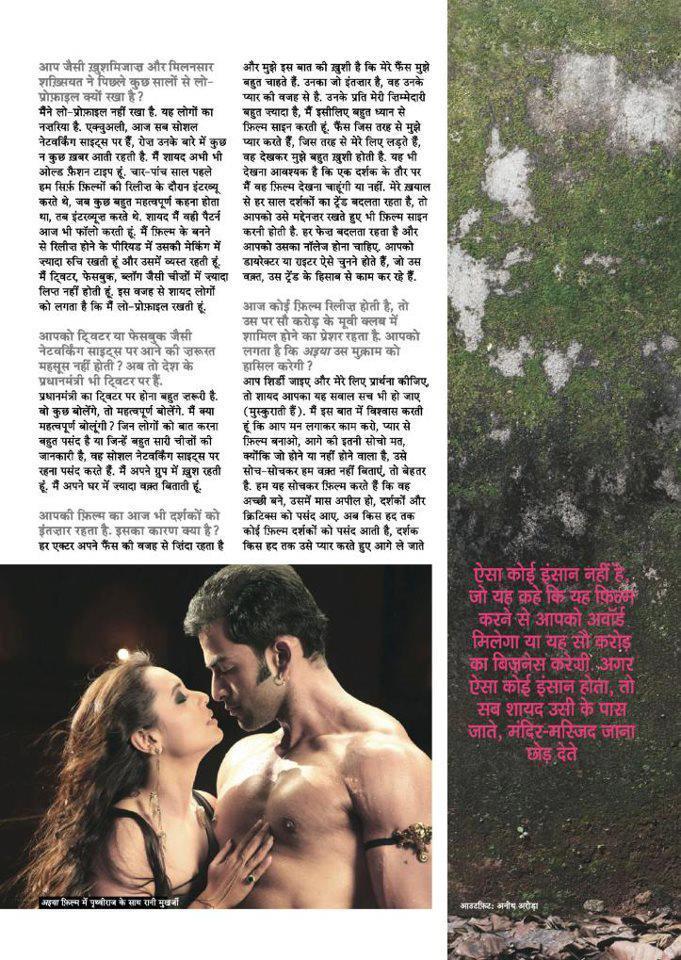 Rani Mukherjee In Filmfare Magazine