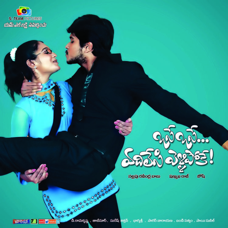 Venkatesh And Akshara Nice Photo In Osey Osey Vadlesi Vellipoke Movie Poster
