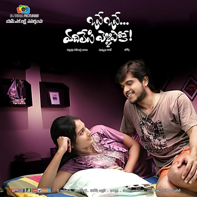 Venkatesh And Akshara In Osey Osey Vadlesi Vellipoke Movie Poster