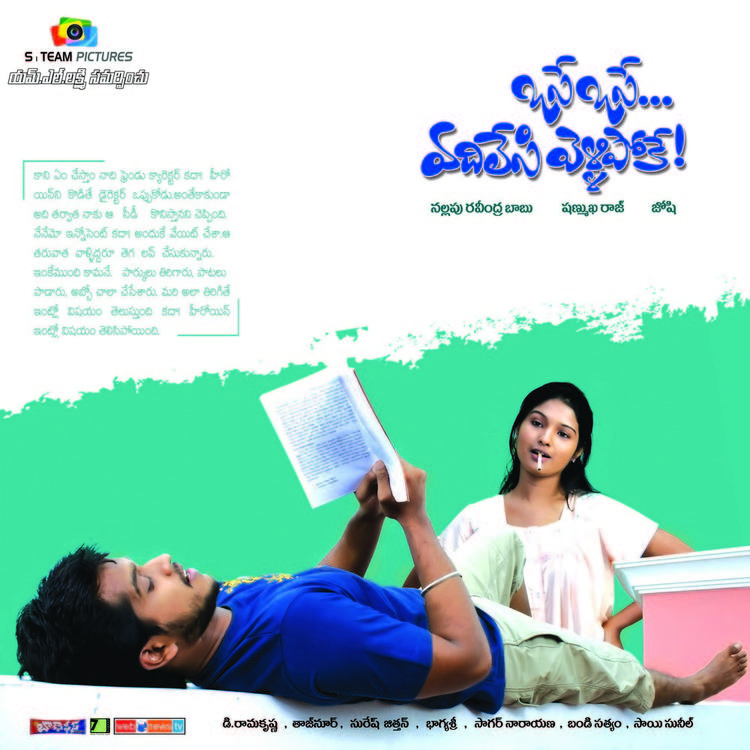 Venkatesh And Akshara In Osey Osey Vadlesi Vellipoke Movie Wallpaper