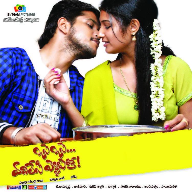 Venkatesh And Akshara Romantic Photo Osey Osey Vadlesi Vellipoke Movie Wallpaper