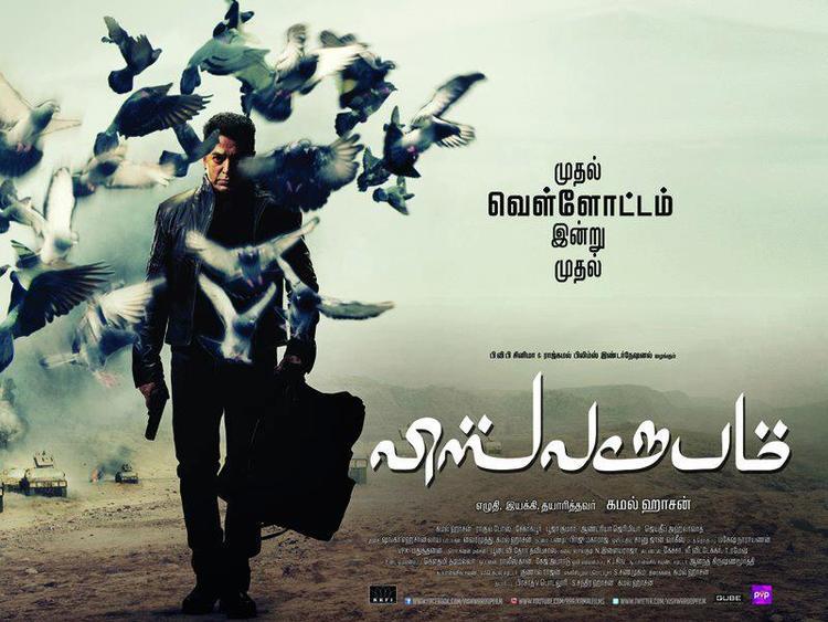 Kamal  With Gun Photo On Vishwaroop Wallpaper