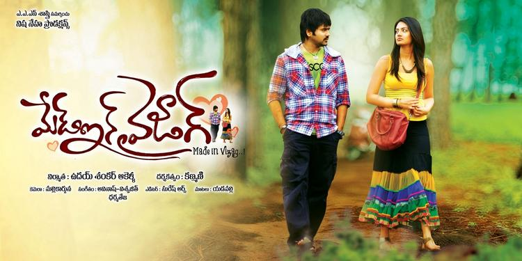 Yashwin And Nikitha Sizzling And Dashing Look In Movie Made In Vizag Wallpaper